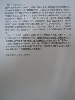 2012-08-09 001 2012-08-09 002.JPG