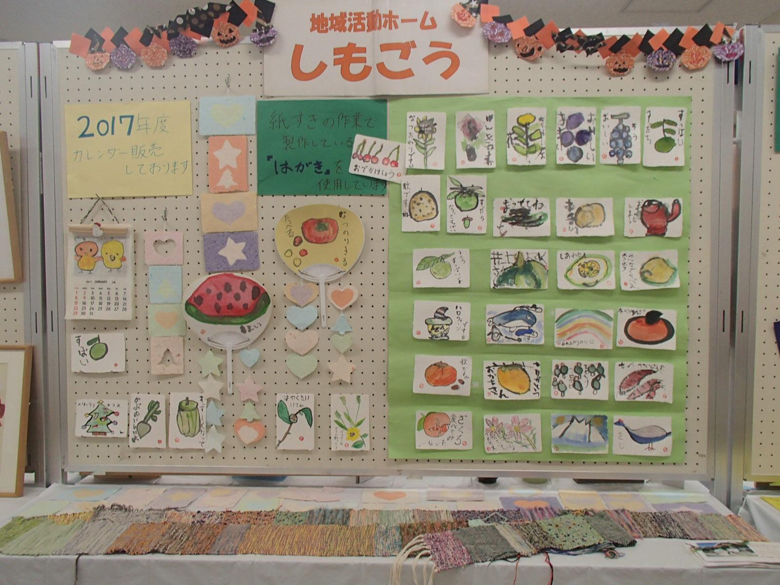 ふれあい文化祭 003.JPG