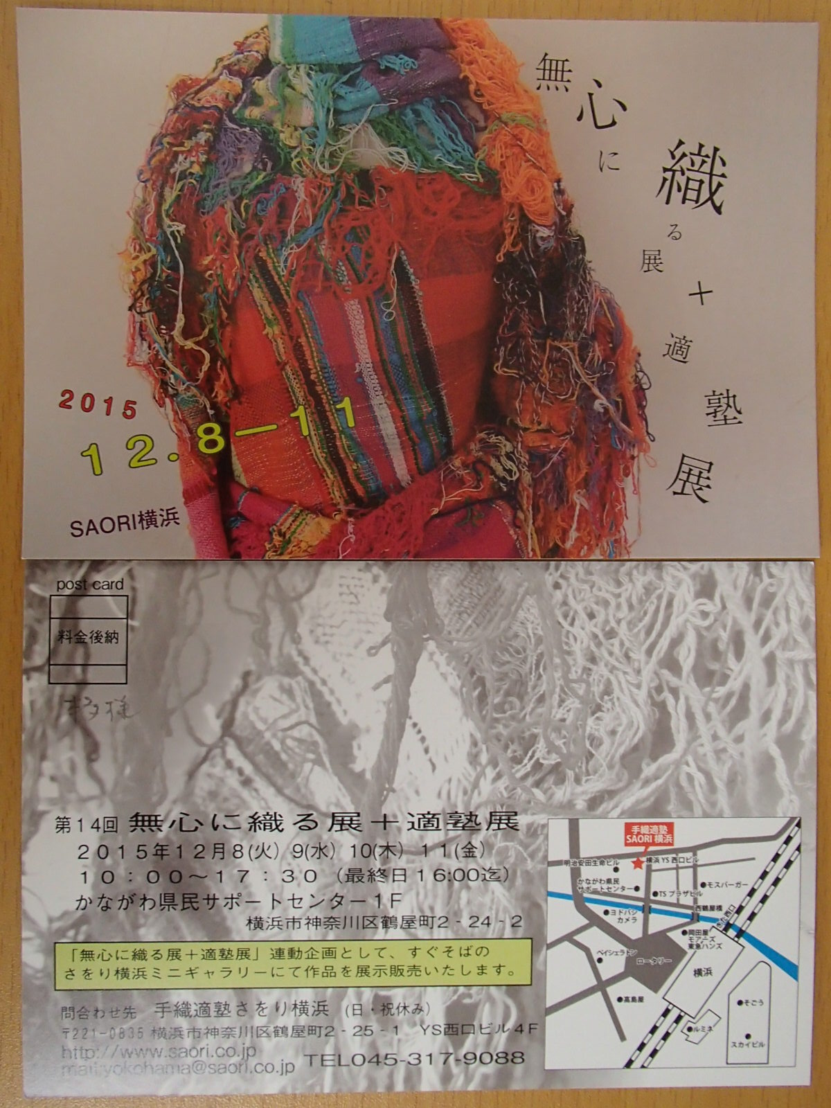 無心に織る展 001.JPG